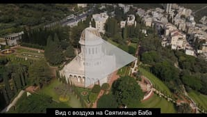 Aerial footage of the Shrine of the Báb 1