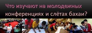 Что изучают на молодежных конференциях бахаи?