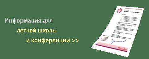 Информационный листок о возможностях волонтерского служения